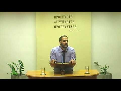 26.05.2018 - Ψαλμός 27 - Γιώργος Δαμιανάκης