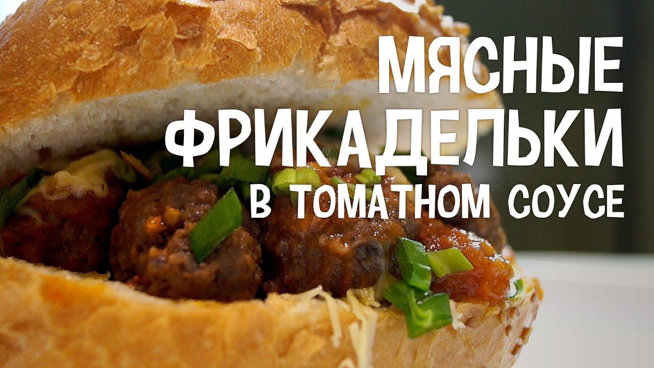 Тефтели в томатном соусе в мультиварке и духовке: рецепты с фото и кулинарные хитрости