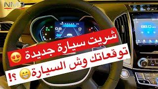 اشتريت سيارة جديده توقعاتكم وش السيارة ؟؟  وليش اخترتها بذات 😁 ؟!