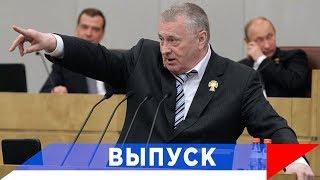 жириновский: Новый вирус гриппа - очередная провокация!
