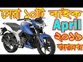 Top Ten Most Popular Bike in Bangladesh at April in 2019