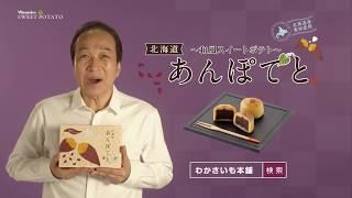 わかさいも本舗新商品「北海道あんぽてと」。 小日向文世さん出演の北海...