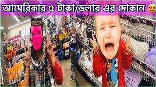 ржЖржорзЗрж░рж┐ржХрж╛рж░ рзл ржЯрж╛ржХрж╛/ржбрж▓рж╛рж░ ржПрж░ ржжрзЛржХрж╛ржи ржХрзЗржоржи рж╣ржпрж╝ !Five Below In America |Bangladeshi American Vlogger