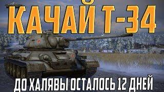 СРОЧНО КАЧАЙ Т-34! ДЛЯ ХАЛЯВЫ!