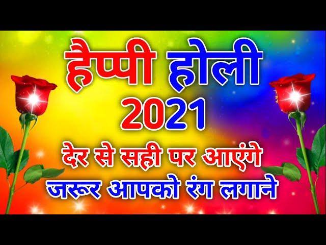 Happy Holi Whatsapp status 2021 | holi status | wishes for everyone