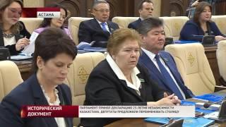 Депутаты предложили переименовать столицу(, 2016-11-24T10:52:42.000Z)