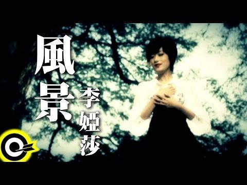 李婭莎 Sasha Li【風景(北台灣版)】Official Music Video