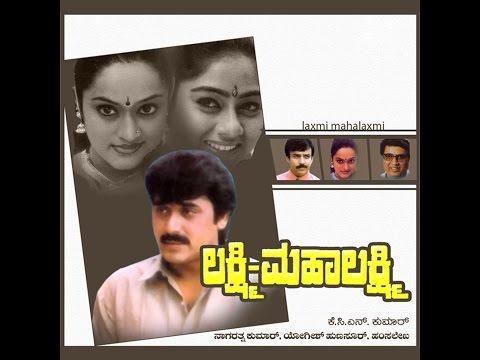 Lakshmi Mahalakshmi Kannada Movie | Kannada Romantic Movie | New Release Movie | New Upload 2016