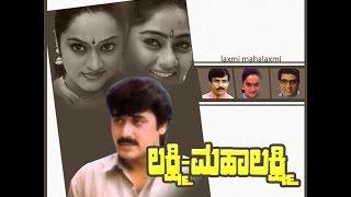 Lakshmi Mahalakshmi 1997 | Feat.Shashi Kumar, Shilpa | Full Kannada Movie
