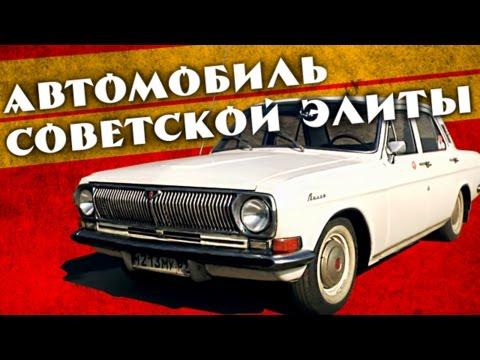 ГАЗ 24 ВОЛГА – АВТО СОВЕТСКОЙ ЭЛИТЫ | Обзор, Ретро Тест-Драйв, История Создания | Pro Автомобили