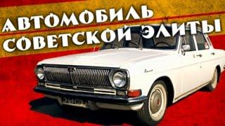 ГАЗ 24 Волга – АВТО Советской Элиты | Обзор, Ретро Тест-Драйв, История Создания
