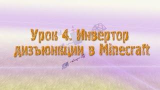 Урок 4.  Инвертор дизъюнкции (NOR) в Minecraft