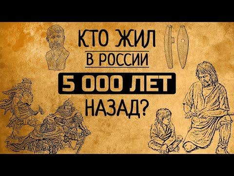 КТО ЖИЛ НА ТЕРРИТОРИИ РОССИИ 5000 ЛЕТ НАЗАД?