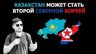 СКОРО КАЗАХСТАН СТАНЕТ КАК СЕВЕРНАЯ КОРЕЯ