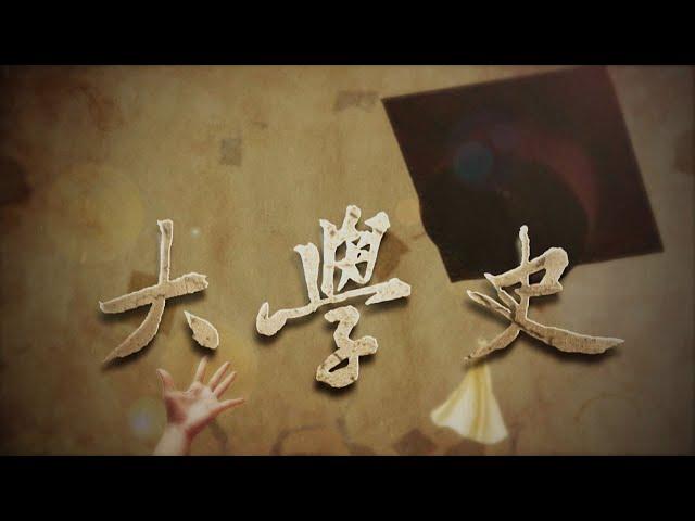 【台灣演義】大學史 2020.06.28 | Taiwan History