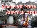 popular videos amarnath temple music