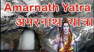 अमरनाथ यात्रा लाइव |  Amarnath yatra live 2018 |  Latest guideline and history.