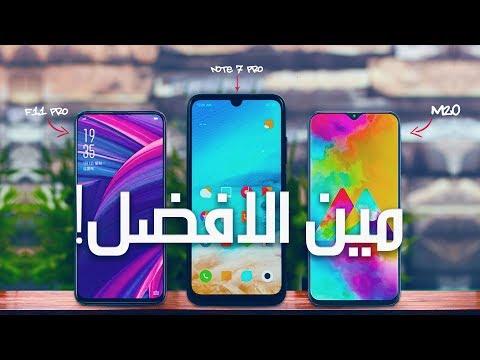 Samsung M20 VS Redmi Note 7 VS OPPO F11 Pro I مين الافضل 🔥