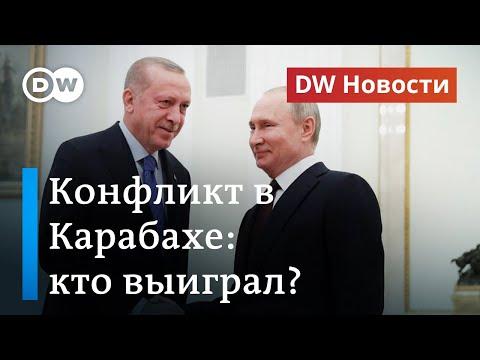Конфликт в Карабахе: кто выиграл на самом деле? DW Новости