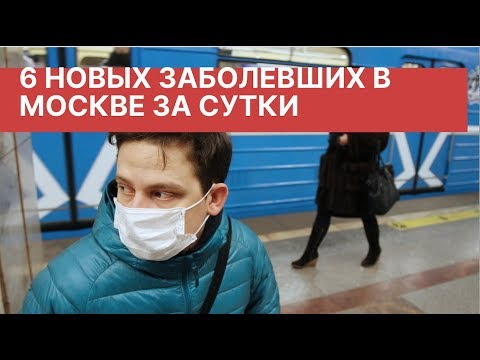 Коронавирус в России: 6 новых заболевших за день. Новости о коронавирусе 6 марта (06.03.2020)
