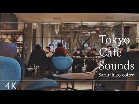 Tokyo coffee shop Sounds 40 min | Chohu Tokyo, Japan | Sarutahiko coffee ambient Sounds for study