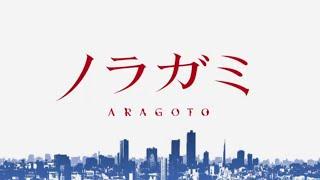 ノラガミ ARAGOTO オープニングテーマ「狂乱 Hey Kids!!」 ノラガミ 検索動画 5