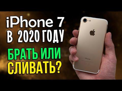 Полноценный обзор на iPhone 7. Стоит ли брать в 2020 году? Честное мнение!