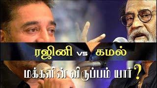 Public Reaction On Rajinikanth & Kamal Political Entry | ரஜினி Vs கமல் | மக்களின் விருப்பம் யார்?