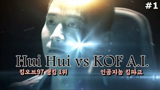 [KOF97] 킹오브97 랭킹 1위 휘휘 vs 인공지능 킹파고 #1 (Rank 1st vs KOF A.I.)