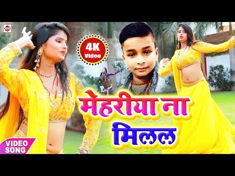 आ गया (2019) Rishu Babu का सबसे फारूक वीडियो गाना || Mehariya Na Milal || Bhojpuri SuperHit VideoNew
