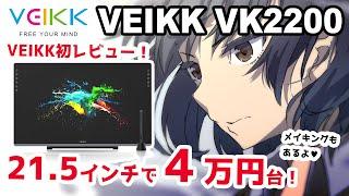 【VEIKK VK2200 レビュー】初登場VEIKK!21.5インチの液タブで約4万円って安すぎ!【イラストメイキング付き】