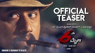6ne Maili Official Teaser | Sanchari Vijay, RJ Nethra | Sai Kiran.S | Seeni