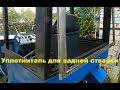 Поделки - Самодельный трактор.Процесс сборки.Установка дверного уплотнителя. #148