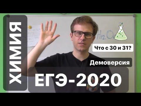 Демоверсия ХИМИЯ ЕГЭ 2020. Какие изменения? Что стало с 30 и 31 заданием?