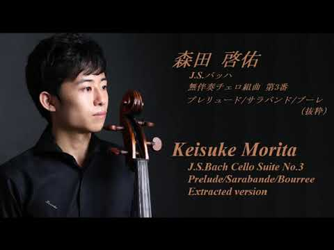 Keisuke Morita/森田啓佑チェロリサイタル  J.S. Bach: Cello Suite No.3 Extracted