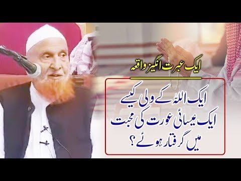 Ibrat amoz waqia - Aik wali ki Larki sy Muhabat -Sheikh Makki Al Hijazi ولی کی عورت سے محبت