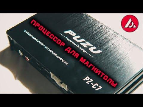 Puzu Pz-c7. Внешний процессор для магнитолы. Установка в Swing Skoda Octavia A5. ASP