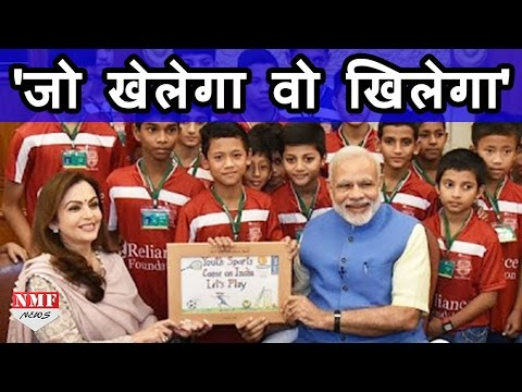 Modi ने किया Reliance Foundation Youth Sports Meet का Inaguration