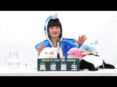 AKB48 45thシングル 選抜総選挙 アピールコメント SKE48 チームKII所属 髙塚夏生 (Natsuki Takatsuka) 【特設サイト】 http://sousenkyo.akb48.co.jp/