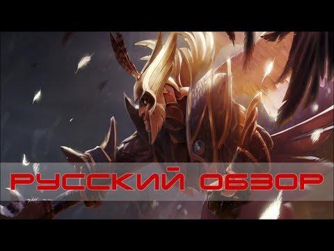 видео: dota 2 skywrath mage - dragonus (Русский обзор)