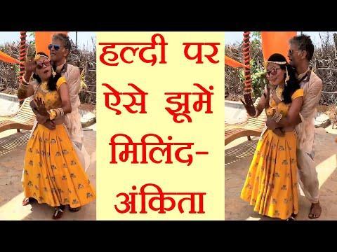 Milind Soman - Ankita Konwar Wedding: Dance video of couple on HALDI goes viral | FilmiBeat