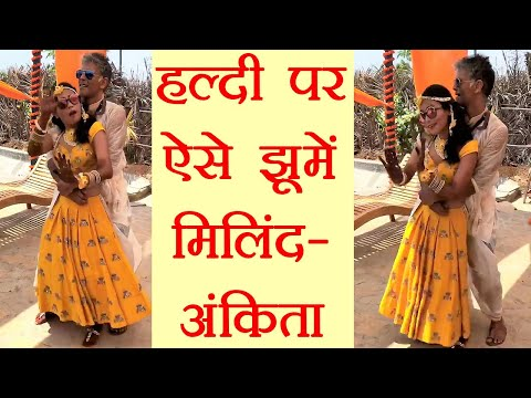 Milind Soman - Ankita Konwar Wedding Dance video of couple on HALDI goes viral | FilmiBeat