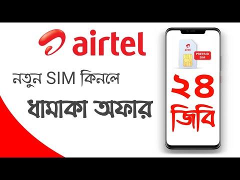 airtel new sim