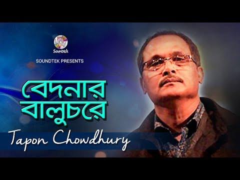 Tapon Chowdhury - Bedonar Baluchorey | Jodi Bhul Korey Kache Eshe Thaki Album | Bangla Video Song