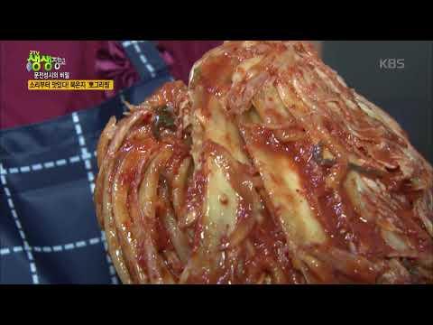 2TV 생생정보 - 소리부터 맛있다! 묵은지 '뽀그리찜'. 20180221