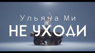 Смотреть клип Ульяна Ми - Не Уходи