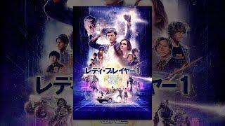 レディ・プレイヤー1(字幕版) thumbnail