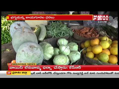 Vegetables Prices Hike in Kurnool | Ground Report on Vegetables Price Hike | Mahaa News