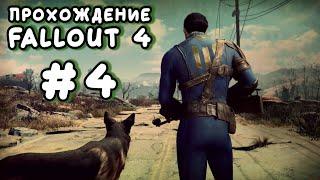 Fallout 4. 4 - Братство Стали, Разрушенный корабль Клокот Прохождение с Ogreebaah