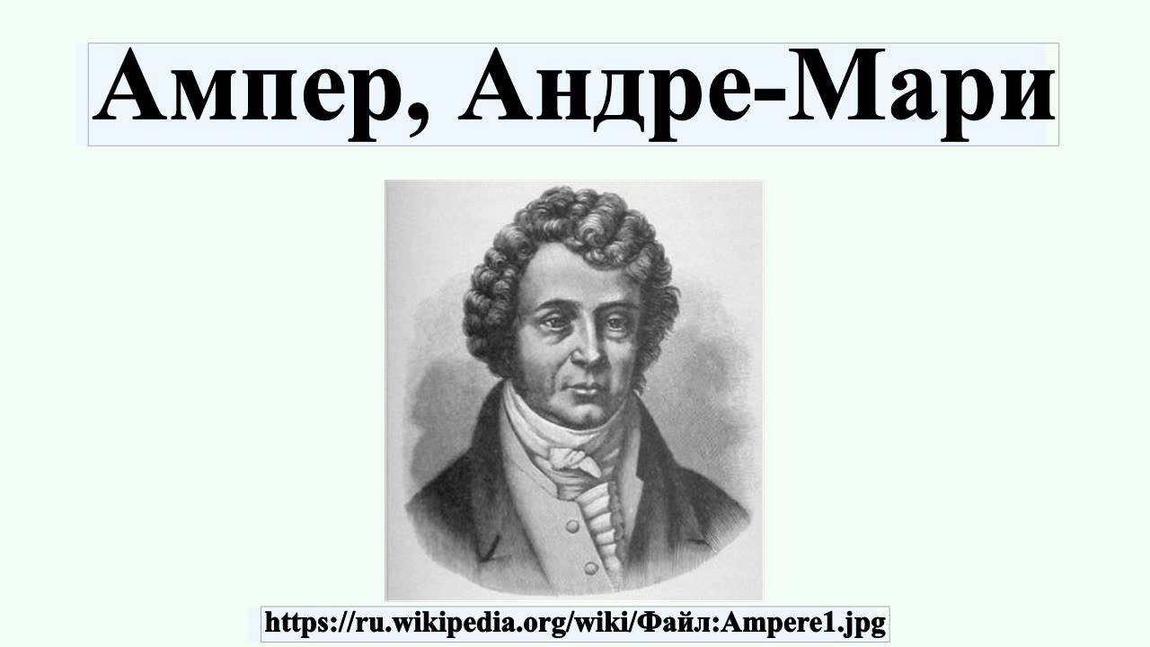 andre ampere biography Ampere (plural amperes) a unit of electrical current, the standard base unit in the international system of units abbreviation: amp, symbol: a.